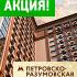 Квартиры бизнес-класса с выгодой до 234 000 руб.